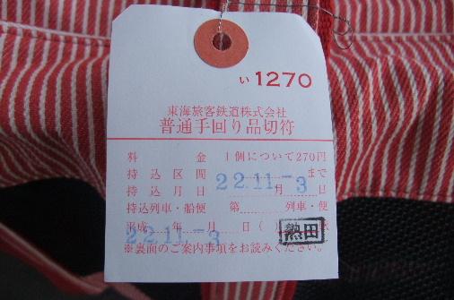 2010_1105momo140025.JPG