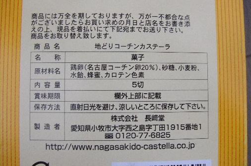 2011_0326momo170071.JPG