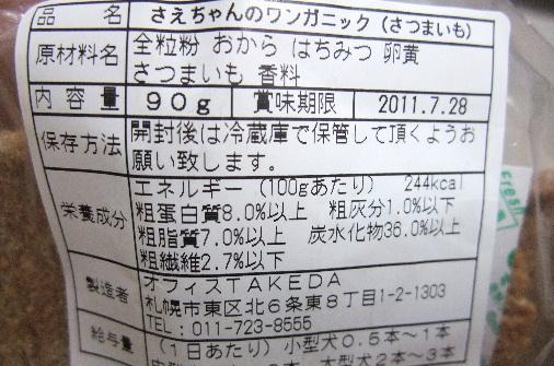 2011_0705momo210066.JPG