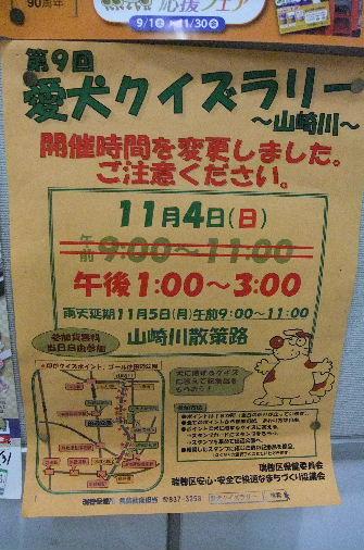 2012_10290105.JPG